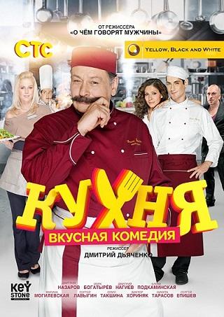 Кухня актеры и роли
