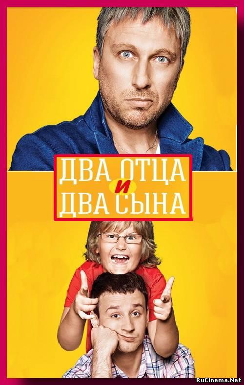 Два отца и два сына актеры и роли