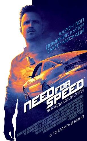 Need for Speed: Жажда скорости актеры и роли