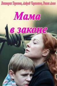 Мама в законе актеры и роли