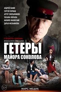 Гетеры майора Соколова актеры и роли