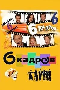 6 кадров актеры и роли
