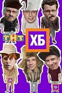 ХБ шоу актеры и роли