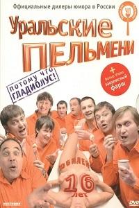 Уральские пельмени актеры и роли