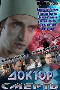 Доктор смерть актеры и роли