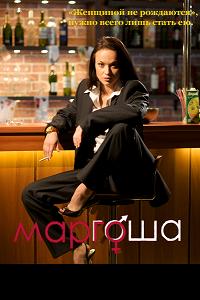 Маргоша актеры и роли