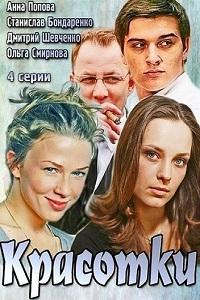 Красотки актеры и роли