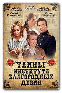 Тайны института благородных девиц актеры и роли