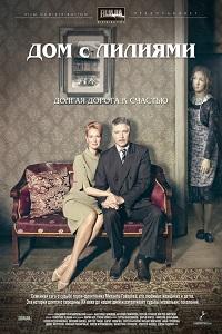 Дом с лилиями актеры и роли