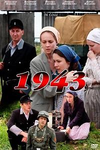 1943 актеры и роли