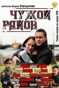 Чужой район актеры и роли