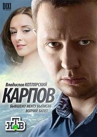 Карпов актеры и роли