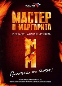 Мастер и Маргарита актеры и роли