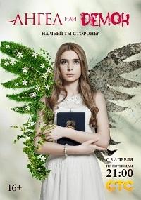 Ангел или демон актеры и роли