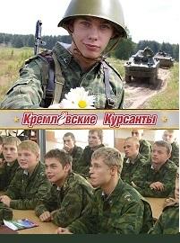 Кремлевские курсанты актеры и роли