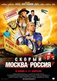 Скорый «Москва-Россия» актеры и роли