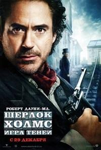Шерлок Холмс: Игра теней актеры и роли