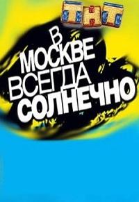 В Москве всегда солнечно актеры и роли