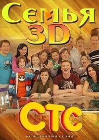 Семья 3Д актеры и роли