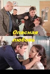 Опасная любовь актеры и роли