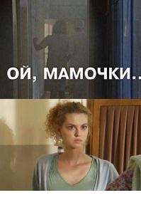 Ой, мамочки актеры и роли