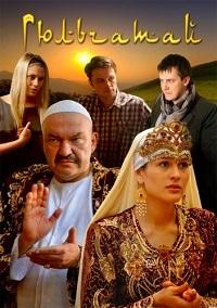 Гюльчатай актеры и роли