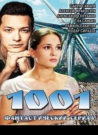 1001 актеры и роли