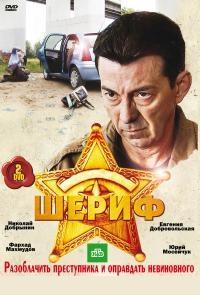 Шериф актеры и роли