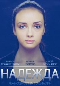 Надежда актеры и роли
