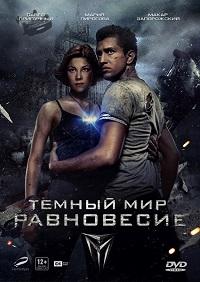 Темный мир: Равновесие (сериал) актеры и роли
