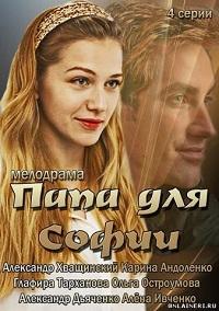 Папа для Софии актеры и роли