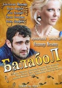 Балабол актеры и роли
