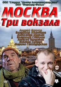Москва. Три вокзала актеры и роли