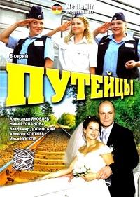 Путейцы актеры и роли