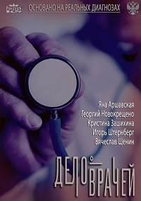 Дело врачей актеры и роли