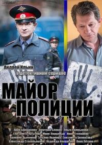 Майор полиции актеры и роли