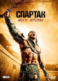 Спартак: Боги Арены актеры и роли