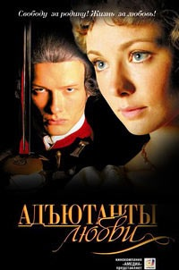 Адъютанты любви актеры и роли