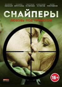 Снайперы: Любовь под прицелом актеры и роли