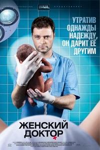 Женский доктор актеры и роли