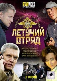 Летучий отряд актеры и роли