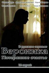 Вероника. Потерянное счастье актеры и роли