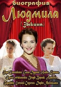 Людмила актеры и роли