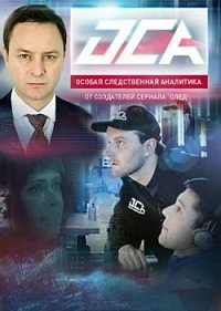 ОСА актеры и роли