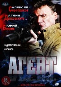 Агент актеры и роли