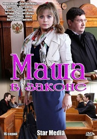 Маша в законе актеры и роли