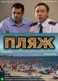 Пляж актеры и роли