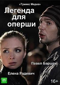 Легенда для оперши актеры и роли