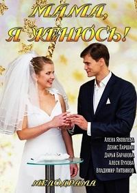 Мама, я женюсь! актеры и роли