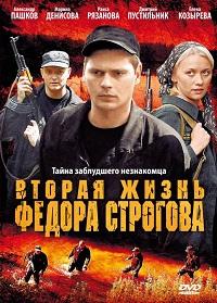 Вторая жизнь Федора Строгова актеры и роли